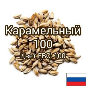 Солод Карамельный 100 Россия