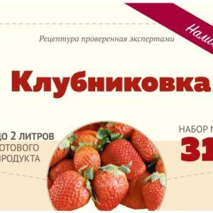 """Набор Алхимия вкуса для приготовления наливки """"Клубниковка"""""""